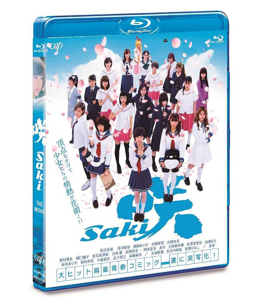 映画「咲-Saki-」通常版[VPXT-71526][Blu-ray/ブルーレイ] 製品画像