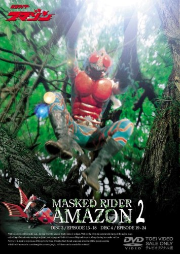 仮面ライダーアマゾン Vol.2[DSTD-06422][DVD]