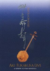 妙音希聲 〜深草アキ・ライブ・秦琴の調べ〜[OMBX-2001][DVD]