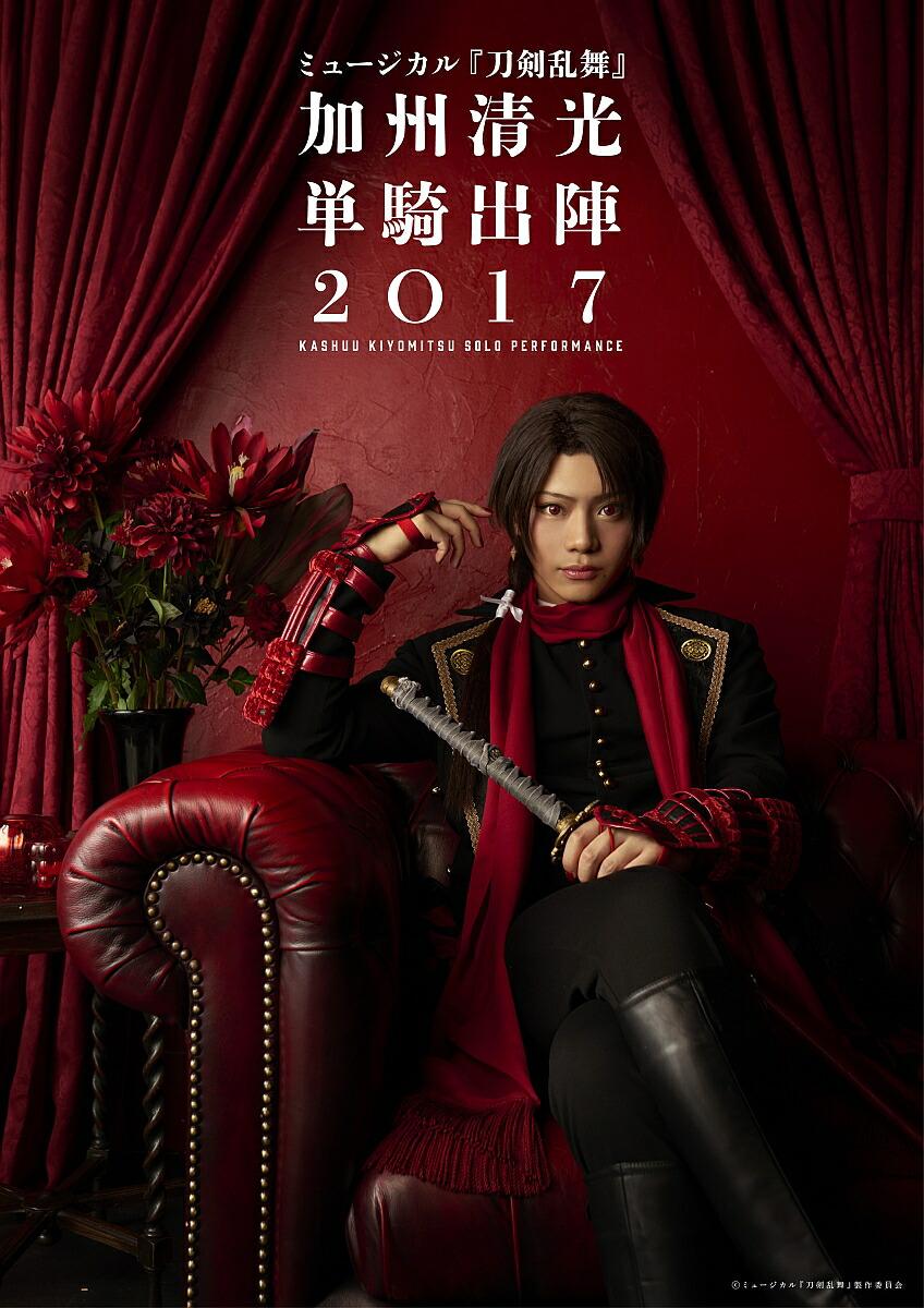 ミュージカル『刀剣乱舞』 加州清光 単騎出陣2017[EMPB-0007][Blu-ray/ブルーレイ]