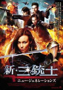 新・三銃士 ニュー・ジェネレーションズ[ALBSD-1495][DVD] 製品画像