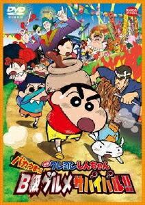 映画 クレヨンしんちゃん バカうまっ!B級グルメサバイバル!![BCBA-4536][DVD]