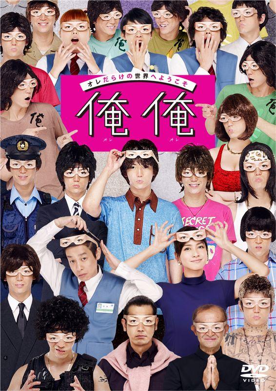 俺俺 DVD通常版[GNBD-7543][DVD] 製品画像