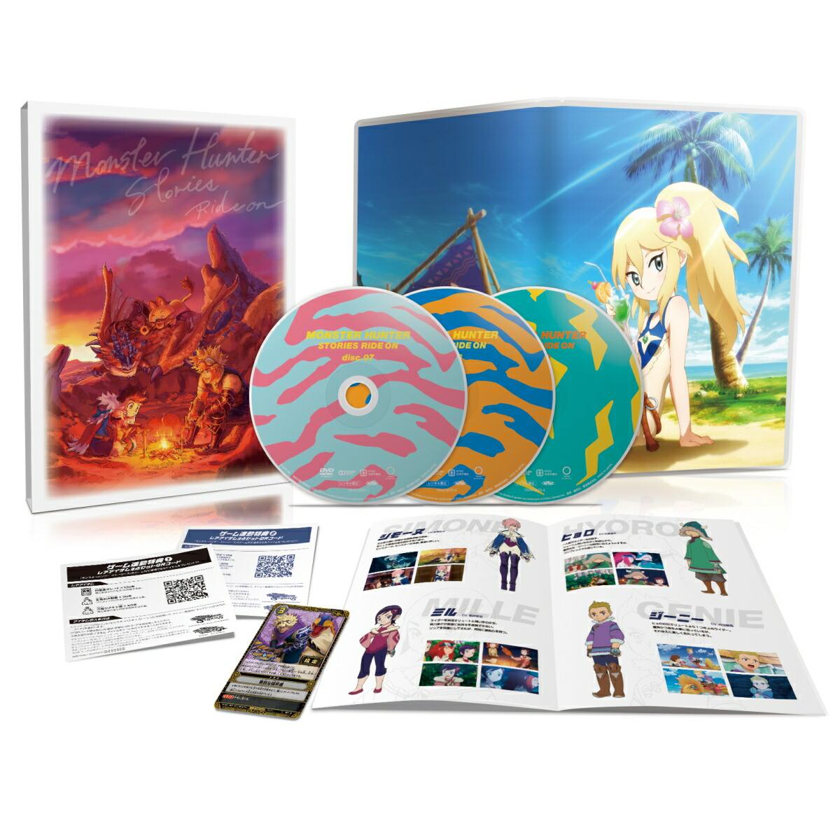 モンスターハンター ストーリーズ RIDE ON DVD BOX Vol.3[TDV-27037D][DVD] 製品画像