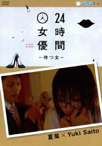 24時間女優-待つ女- 夏菜×Yuki Saito[PCBP-53271][DVD] 製品画像