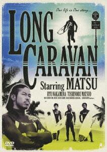 LONG CARAVAN[RZBD-46538][DVD] 製品画像