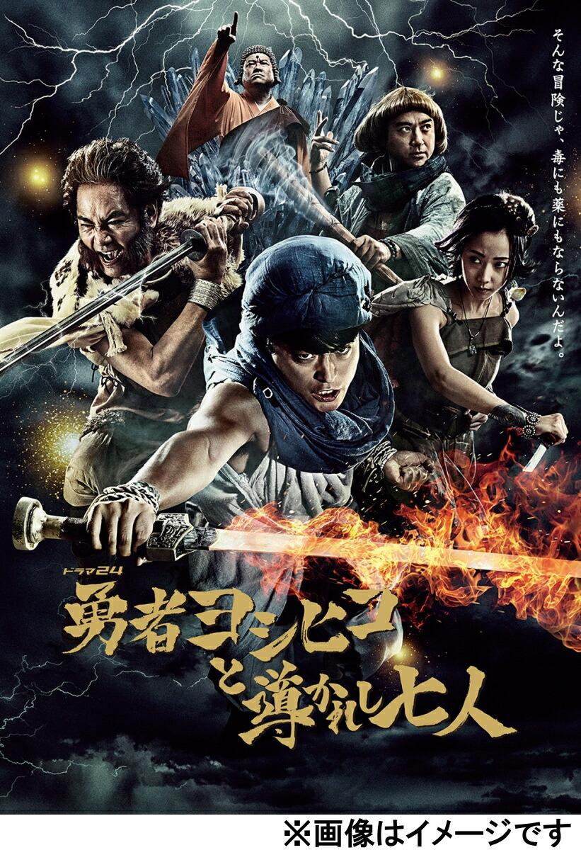 「勇者ヨシヒコと導かれし七人 Blu-ray BOX[TBR-27039D][Blu-ray/ブルーレイ]」