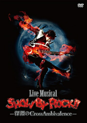 Live Musical「SHOW BY ROCK!!」-深淵のCrossAmbivalence-【DVD】[PCBE-55549][DVD]