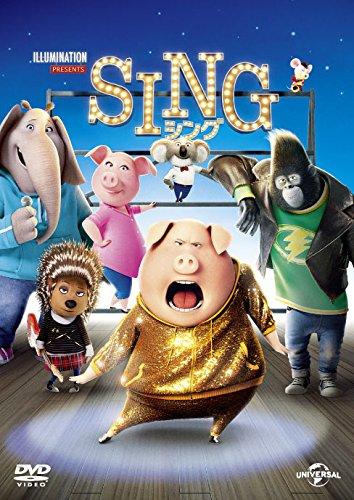 SING/シング[GNBF-3853][DVD] 製品画像
