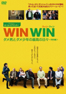 WIN WIN/ウィン・ウィン ダメ男とダメ少年の最高の日々<特別編>[FXBNG-50478][DVD] 製品画像