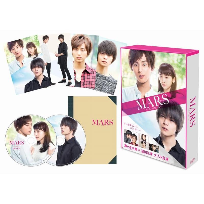 MARS〜ただ、君を愛してる〜[DVD]豪華版<初回限定生産>[VPBT-14542][DVD] 製品画像