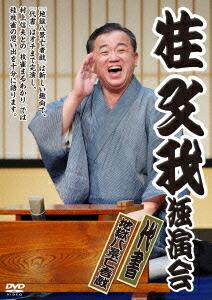 桂文我独演会『地獄八景 亡者戯』『代書』[TSDS-75542][DVD]