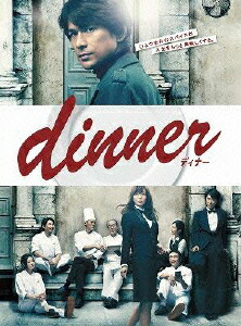 dinner DVD-BOX[PCBC-61710][DVD] 製品画像