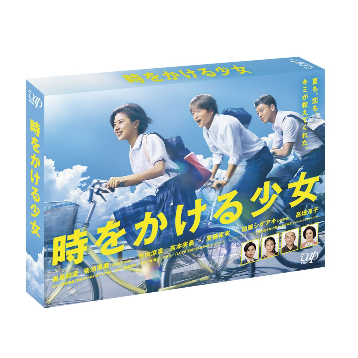 時をかける少女 DVD BOX[VPBX-14545][DVD] 製品画像