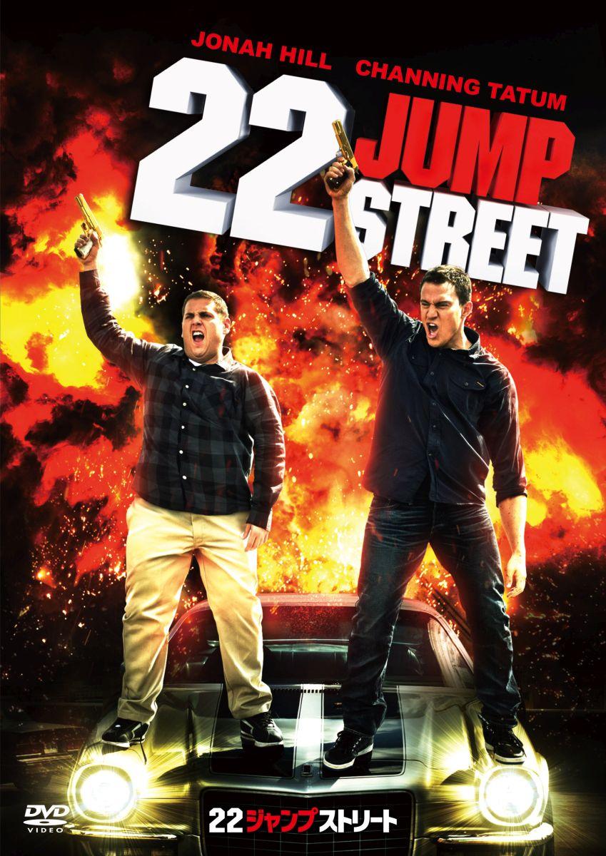 22ジャンプストリート[OPL-80600][DVD] 製品画像