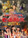 ももクロChan Presents ももいろクローバーZ 試練の七番勝負 episode2[KIBE-155/61][DVD] 製品画像
