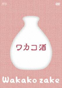 ワカコ酒 DVD-BOX[OPSD-B553][DVD] 製品画像