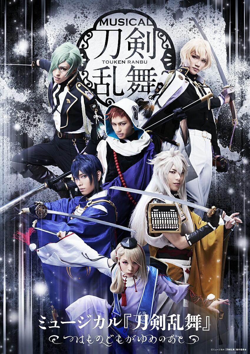 ミュージカル『刀剣乱舞』〜つはものどもがゆめのあと〜[EMPV-0014][DVD]