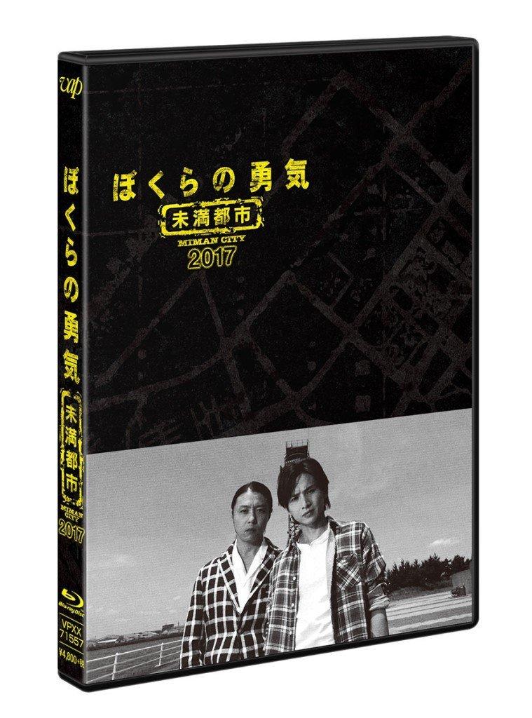 ぼくらの勇気 未満都市 2017[VPXX-71557][Blu-ray/ブルーレイ] 製品画像