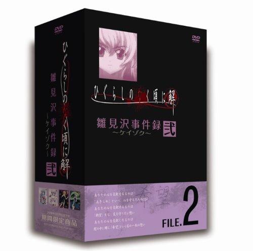 ひぐらしのなく頃に解 雛見沢事件録-ケイゾク- FILE.2[FCBP-9007][DVD] 製品画像