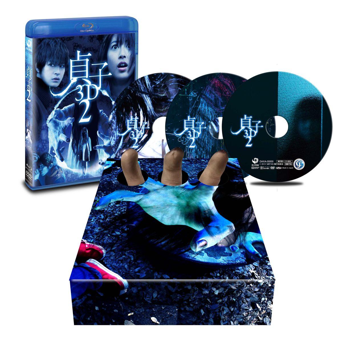 貞子3D2 貞子の呪い箱弐【数量限定生産】[DAXA-4558][Blu-ray/ブルーレイ] 製品画像