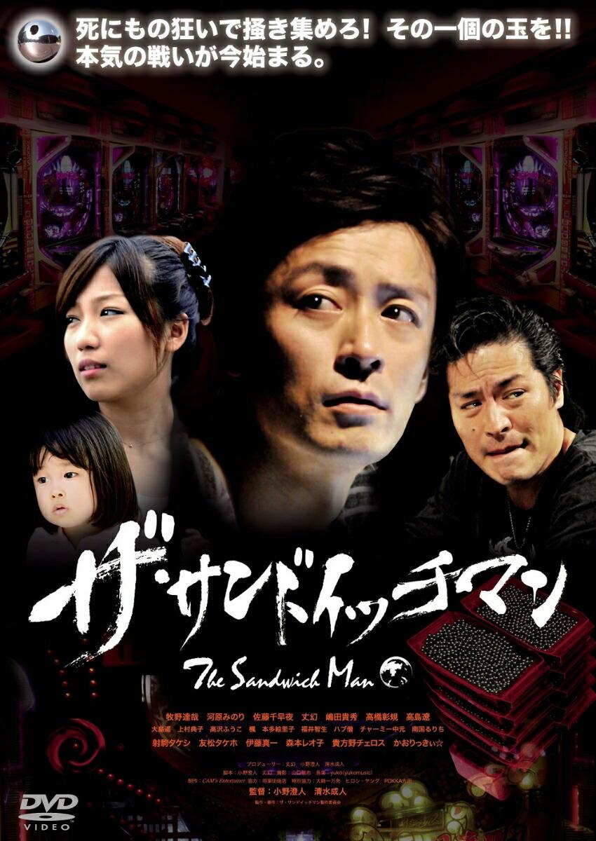 ザ・サンドイッチマン[HPBR-61][DVD]