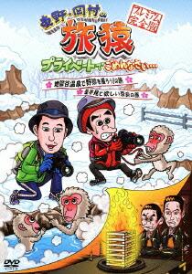 東野・岡村の旅猿 プライベートでごめんなさい… 地獄谷温泉で野猿を撮ろう!の旅&是非見て欲しい奈良の旅 プレミアム完全版[YRBN-90591][DVD]