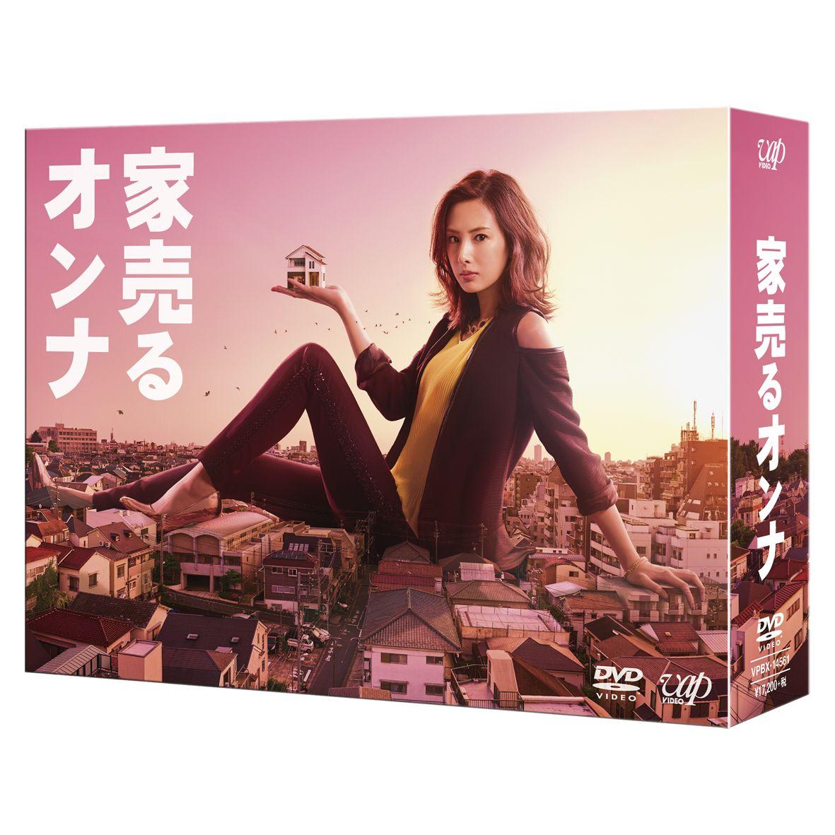 家売るオンナ DVD-BOX[VPBX-14561][DVD] 製品画像