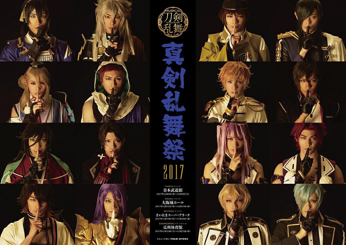 ミュージカル『刀剣乱舞』〜真剣乱舞祭2017〜[EMPV-0015][DVD] 製品画像