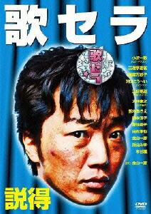歌セラ 〜説得〜[PCBE-53852][DVD] 製品画像
