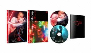 ヌードの夜 DVD-BOX[DABA-4562][DVD] 製品画像
