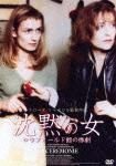 沈黙の女 ロウフィールド館の惨劇[KIBF-884][DVD] 製品画像