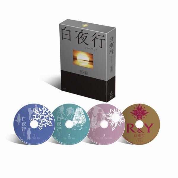 白夜行 完全版 Blu-ray BOX[TCBD-0475][Blu-ray/ブルーレイ]