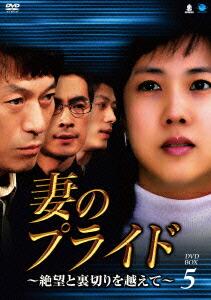 妻のプライド〜絶望と裏切りを越えて DVD-BOX5[BWD-2567][DVD] 製品画像
