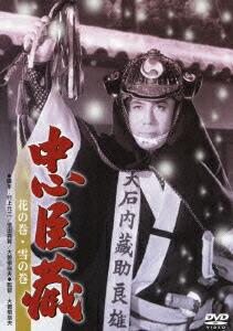 忠臣蔵 花の巻・雪の巻[DB-5289][DVD] 製品画像