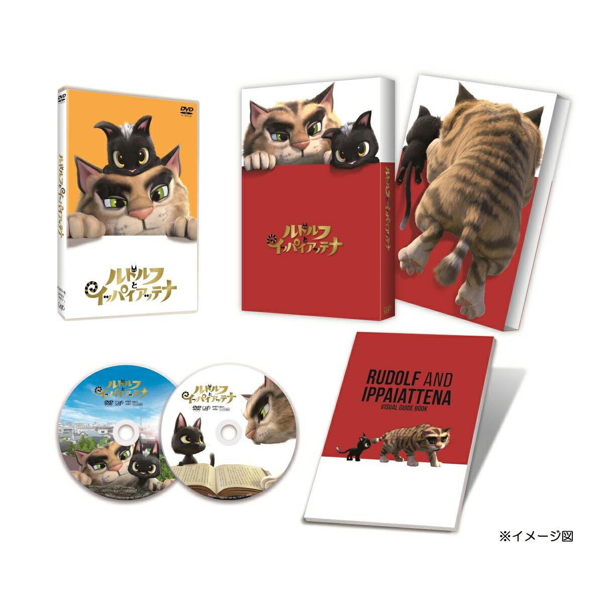 「ルドルフとイッパイアッテナ」DVDスペシャル・エディション[VPBT-14571][DVD] 製品画像