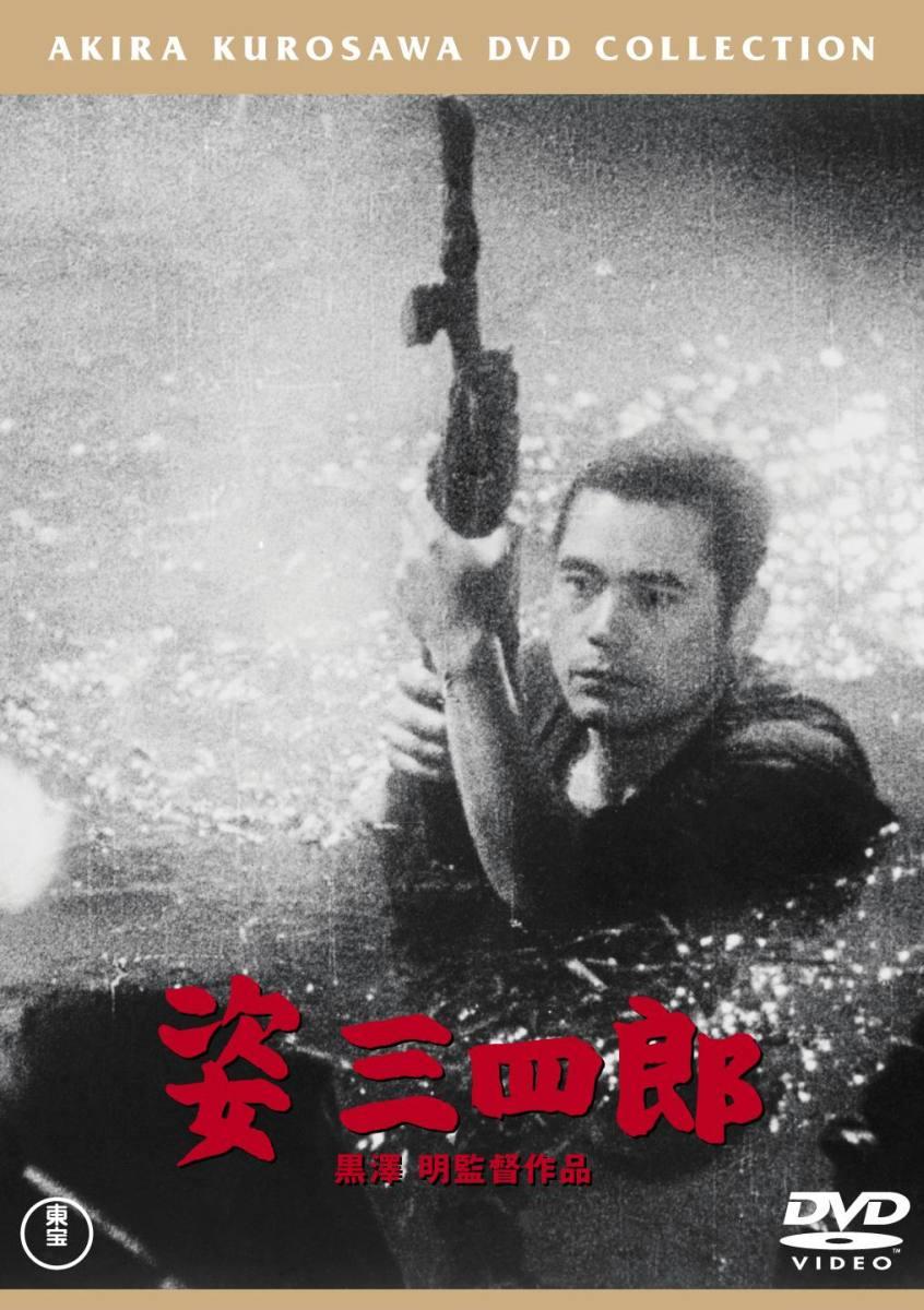 姿三四郎[東宝DVD名作セレクション][TDV-25071D][DVD] 製品画像
