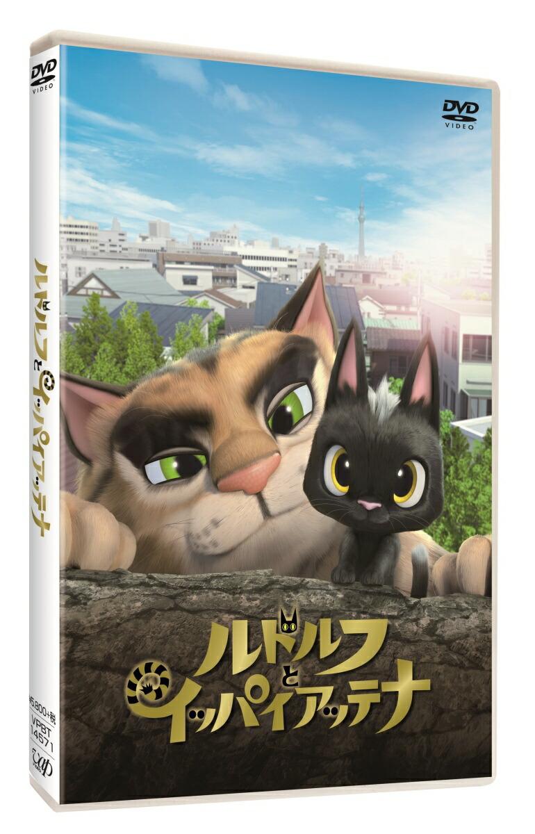 「ルドルフとイッパイアッテナ」DVDスタンダード・エディション[VPBT-14572][DVD] 製品画像