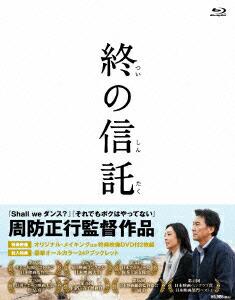 終の信託[TBR-23072D][Blu-ray/ブルーレイ] 製品画像