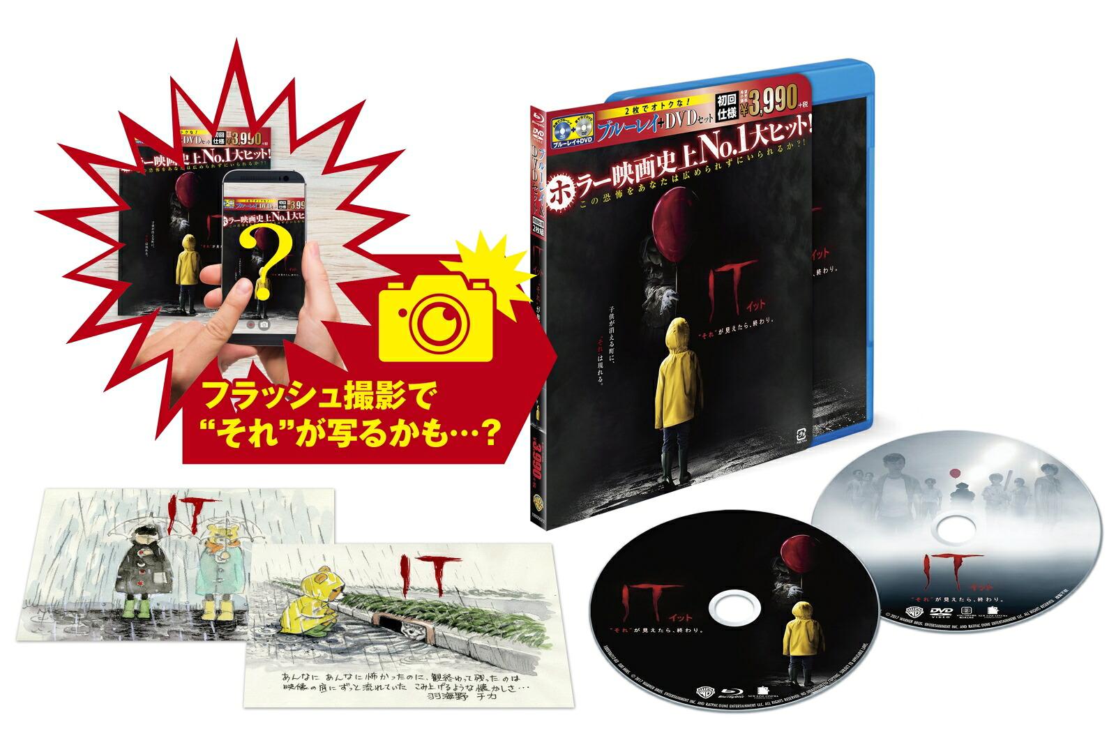 """【初回仕様】IT/イット """"それ""""が見えたら、終わり。 ブルーレイ&DVDセット[1000706312][Blu-ray/ブルーレイ]"""