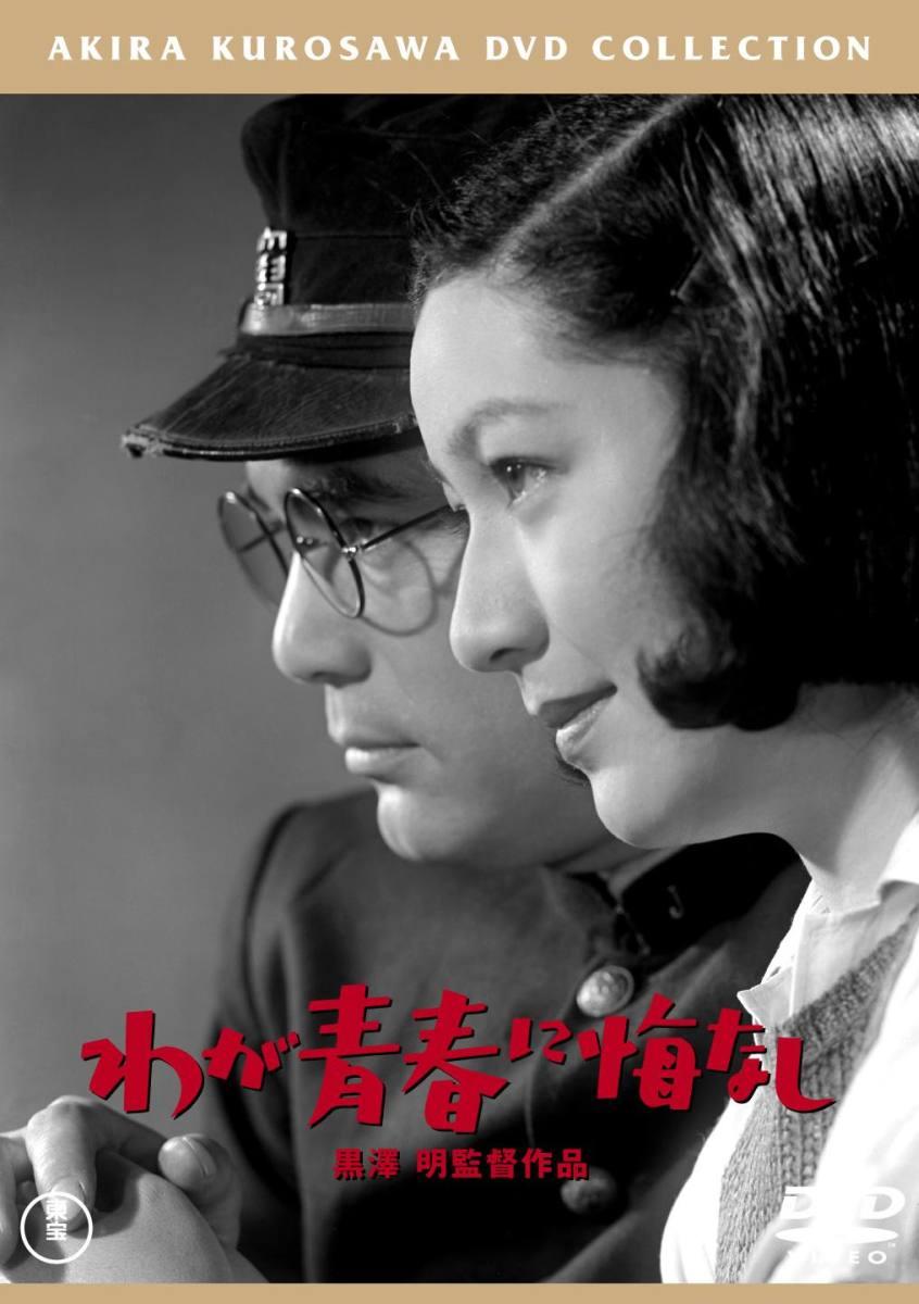 わが青春に悔なし[東宝DVD名作セレクション][TDV-25076D][DVD] 製品画像
