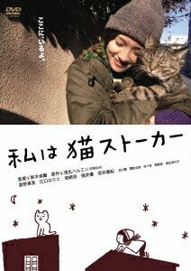 私は猫ストーカー[MX-377S][DVD]