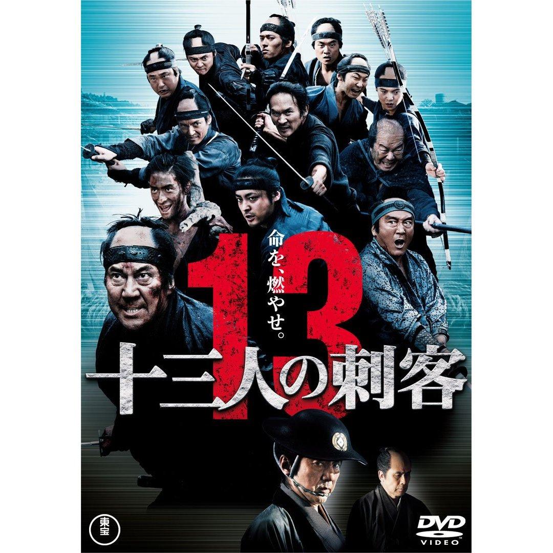 十三人の刺客 通常版[TDV-21077D][DVD] 製品画像