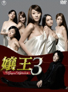 嬢王3〜Special Edition〜 DVD-BOX[TDV-21080D][DVD] 製品画像