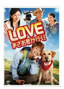 LOVE まさお君が行く! DVD通常版[KIBF-1130][DVD] 製品画像