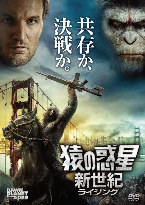 猿の惑星:新世紀(ライジング)[FXBNG-57384][DVD]