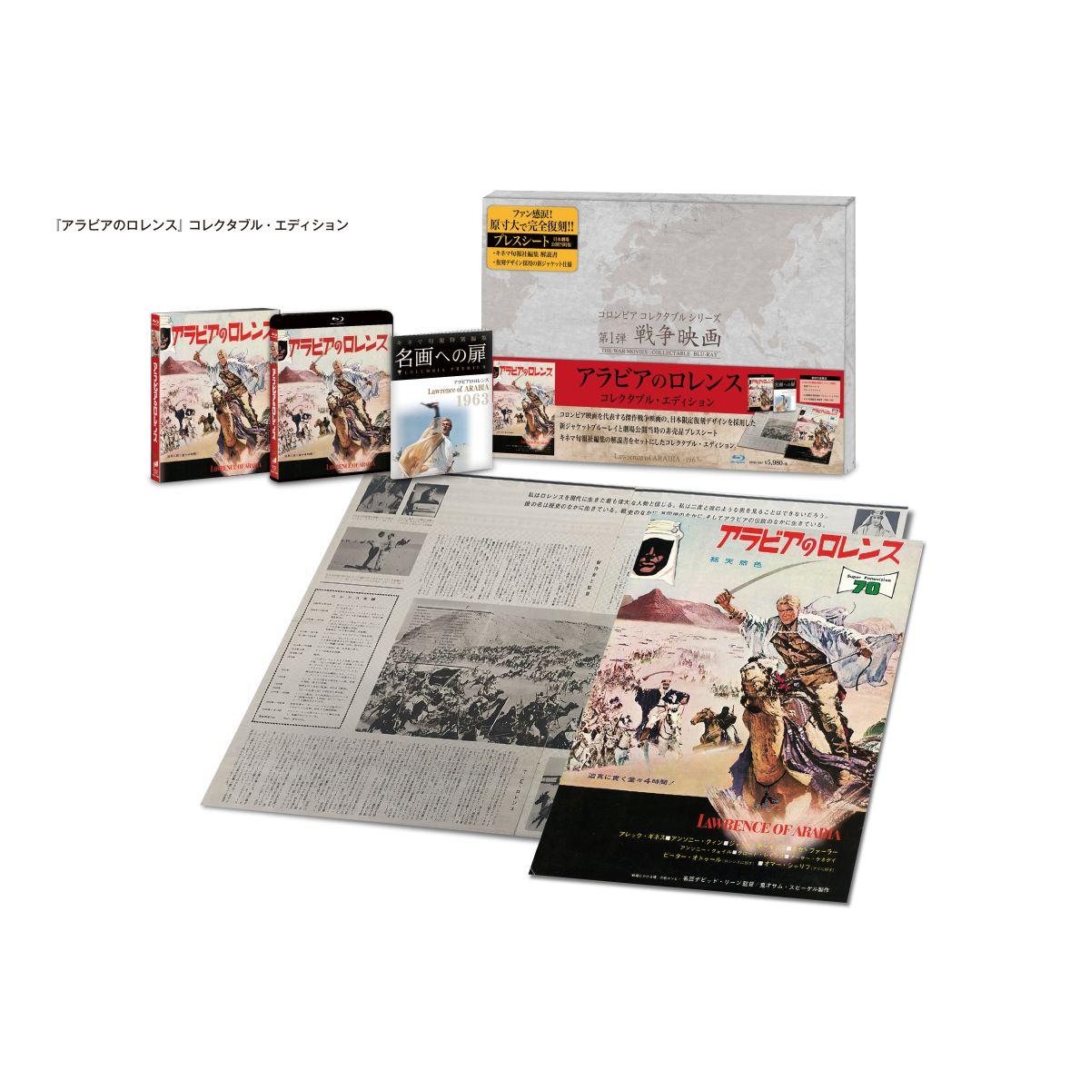 アラビアのロレンス コレクタブル・エディション【初回生産限定】[BPBH-1087][Blu-ray/ブルーレイ] 製品画像
