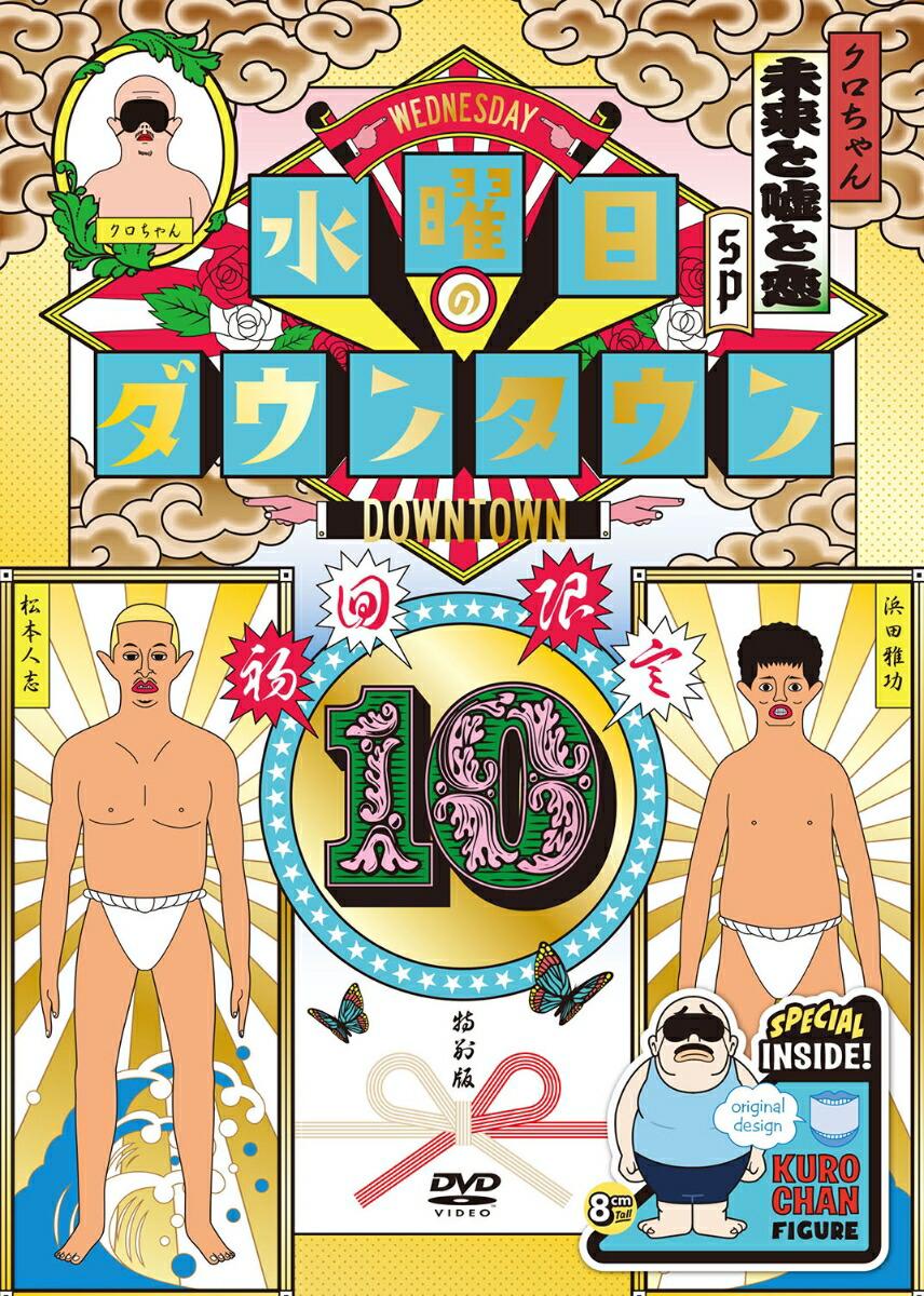 水曜日のダウンタウン10(初回生産限定盤)[YRBN-91238][DVD]