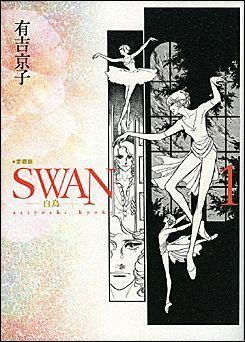 SWAN 白鳥