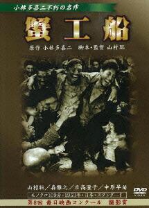 蟹工船[DABA-0584][DVD] 製品画像
